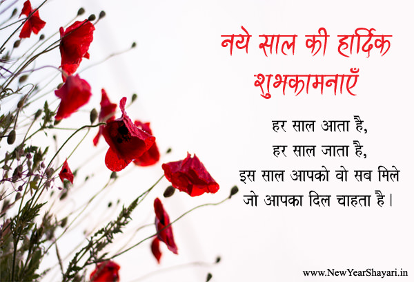 Happy New Year 2019 Shayari Quotes Sms In Hindi Fonts 2019 Msg