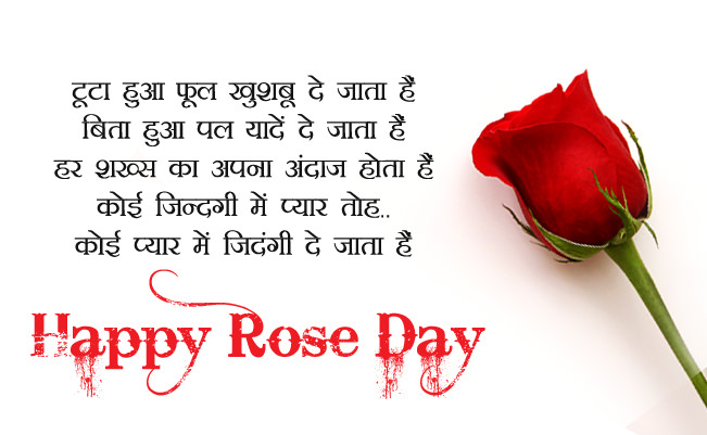 Happy Rose Day Shayari In Hindi 7th Feb Wishes ह प प र ज