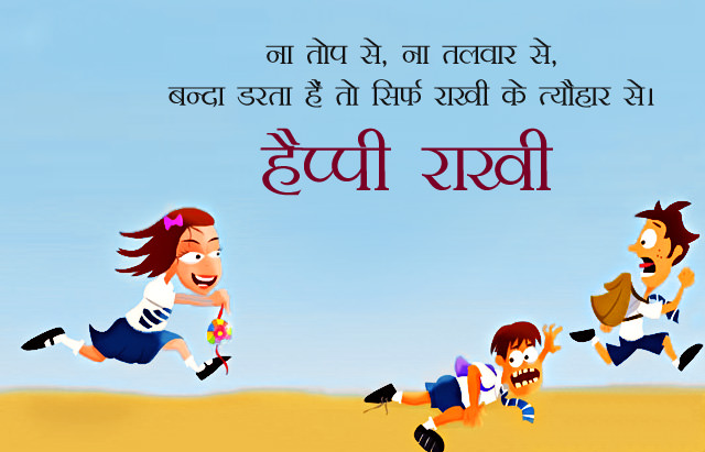 Funny Raksha Bnadhan Status in Hindi Image