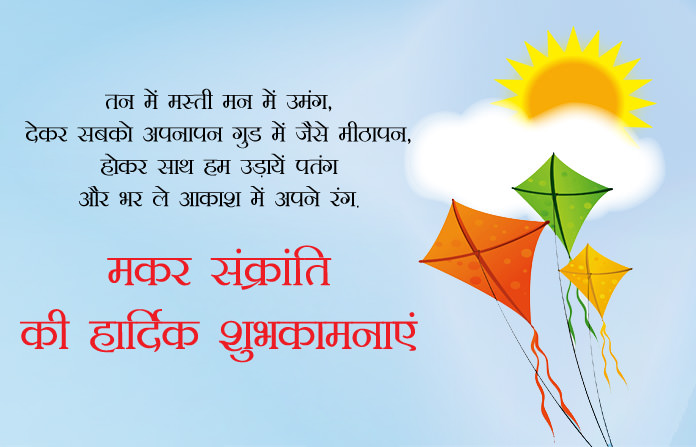 Best happy makar sankranti 2018 wishes smss quotes shayari happy makar sankranti shayari m4hsunfo