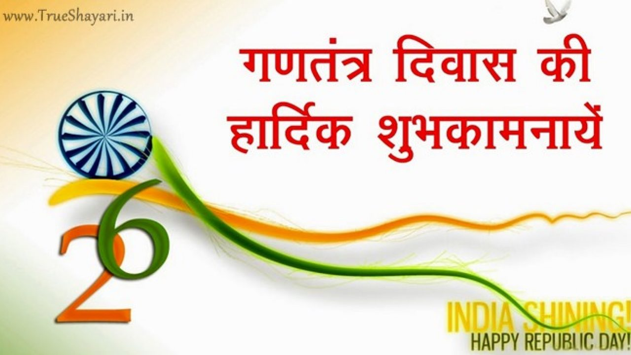 Happy Republic Day] SMS Messages 2019 Wishes 26th January