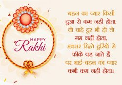 Happy raksha bandhan shayari status wishes msg from brother sister lovely bhai behan raksha bandhan msg 2018 altavistaventures Choice Image