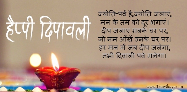 Inspirational Happy Diwali Poems in Hindi