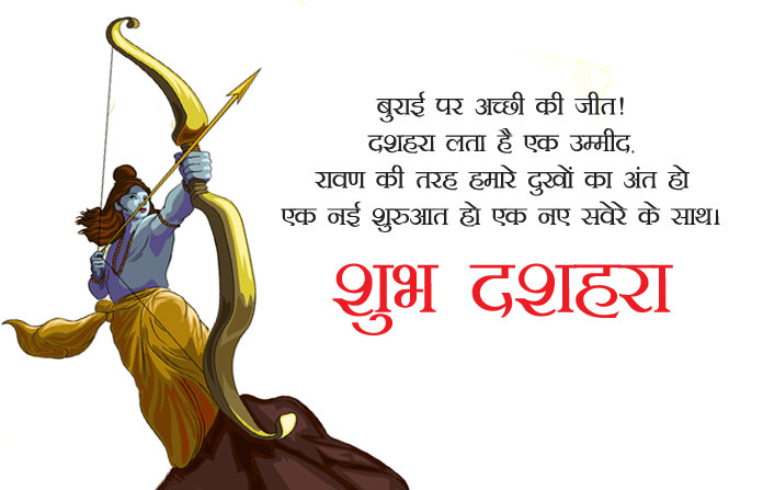 Vijaya Dashami Wishes