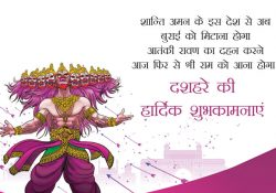 Hindi Dussehra Poem