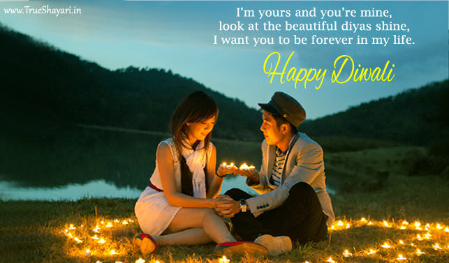 Diwali Love Sms in Hindi with Couple Image