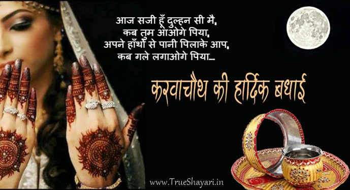 Happy Karwa Chauth Message for Husband & Wife