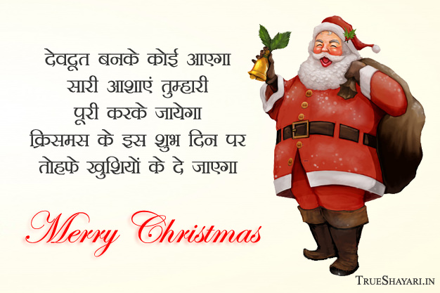 Merry Christmas Messages in Hindi