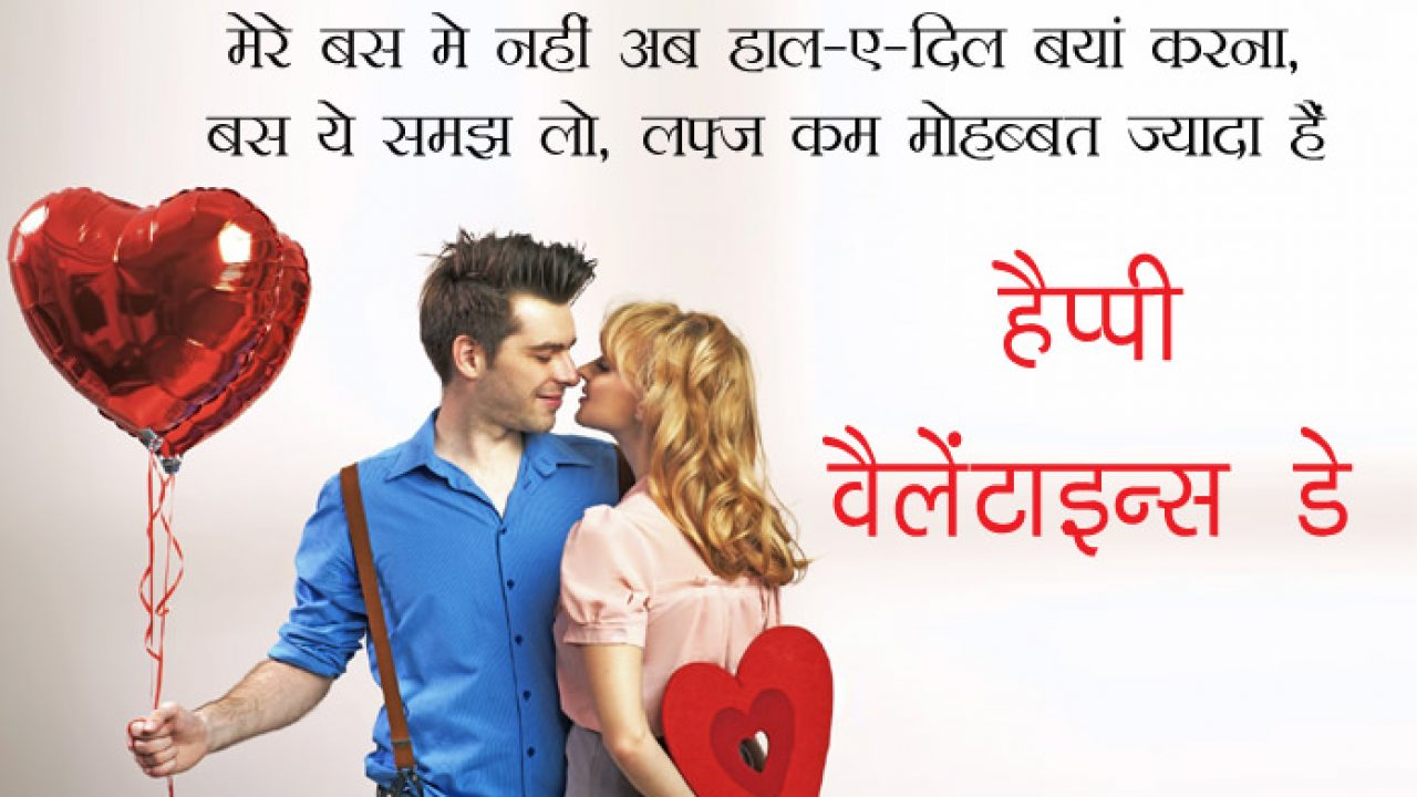 Special Valentines Day Status in Hindi English For Whatsapp