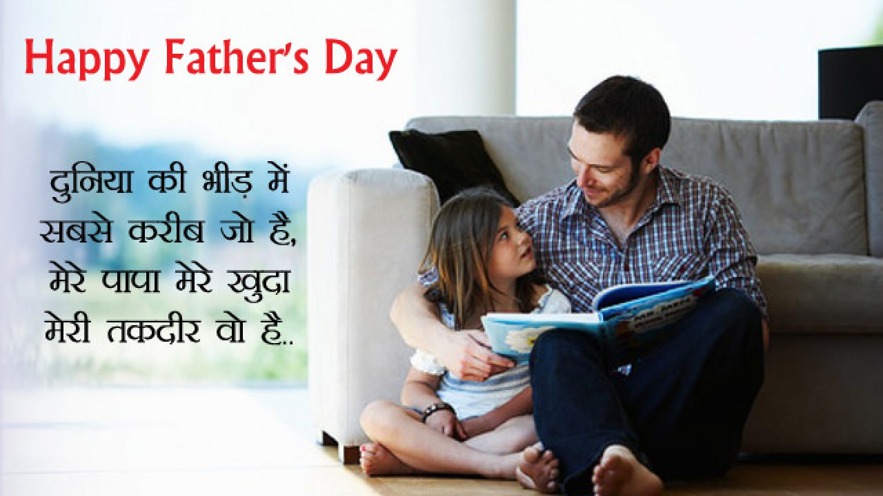 Special Happy Fathers Day Shayari Messages Wishes, Whatsapp Status