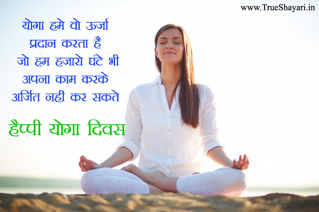 Happy Yoga Diwas