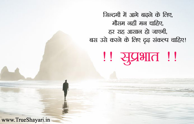 Zindagi Good Morning Shayari in Hindi