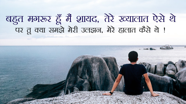 broken heart shayari images