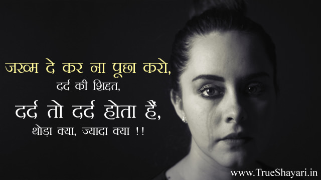 dard status quotes in hindi