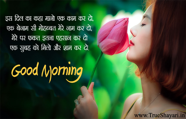 good morning love images with love shayari