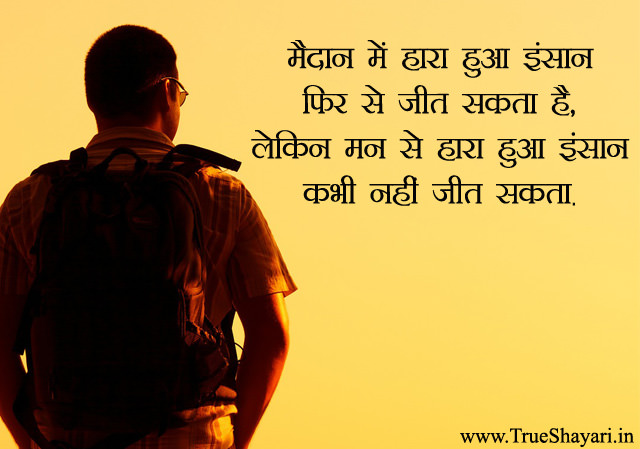 inspirational lines on insaan