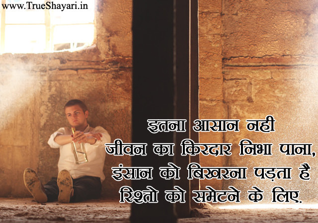 rishte sad images on jeevan