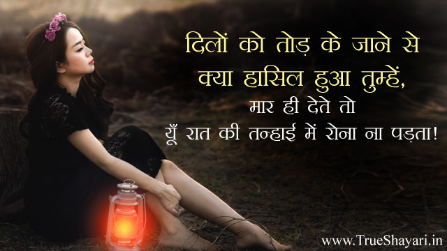sad love status images in hindi