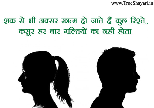 true sad quotes about love in hindi