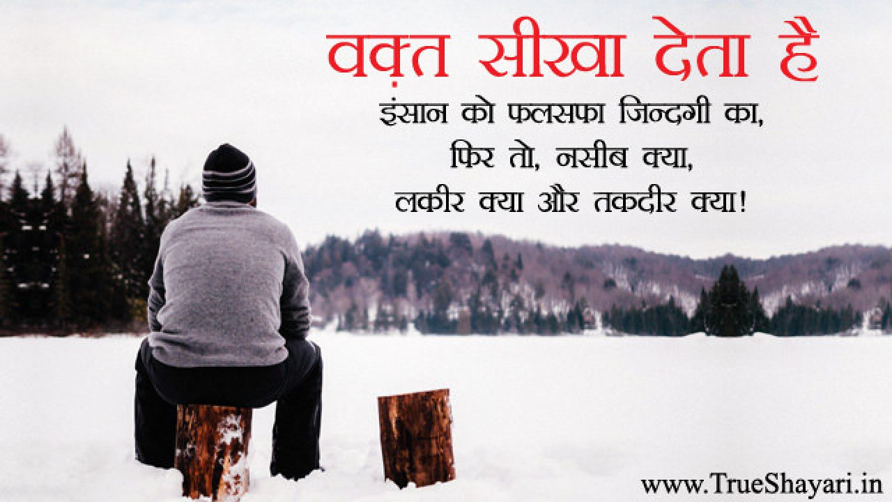 Very Sad Images in Hindi, True Life Status Quotes, HD
