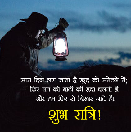 Good Night Marathi For Whatsapp Sms Youtube