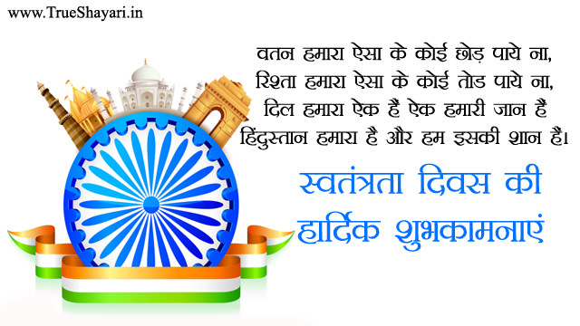 Happy 15 August Independence Day Images In Hindi With Shayari Wishes