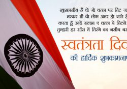 15 August Independence Day Images in Hindi with Shayari