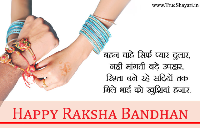 Rakhi is a beautiful ritual celebrated in parts of India as well as all over the world. The origin of this ritual is very fascinating. The first civilisation was near about 6000 years ago and Aryans were behind these civilisations. It is said that Raksha Bandhan has been originated from here only. In this auspicious day, sisters pray for their brother's long life, free of problems and return ask for their protection. The brothers promise to protect their sisters with their life. After the ritual is over, there is an exchange of Gift among the brother and sister. In some parts of India, it is celebrated as a big festival with numerous preparations while a sister ties the Rakhi on her brother's hand. Wish your sister a happy Rakhi this year by sending her Happy Raksha Bandhan Images with quotes, shayari, wishes in Hindi & English, cool messages about it in case you cannot visit her this year in Rakhi.