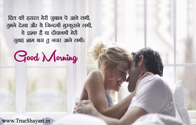 Beautiful Gud morning shayari for betterhalf (पत्नी)