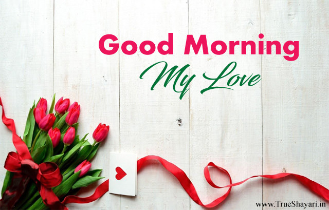 Good Morning Love Greetings