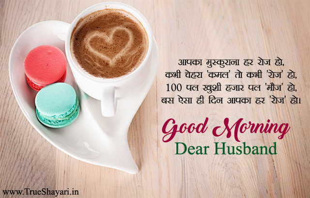 Good Morning Shayari for Husband