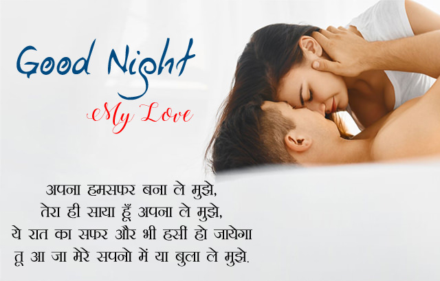 Good Night Images with Shayari for BF GF