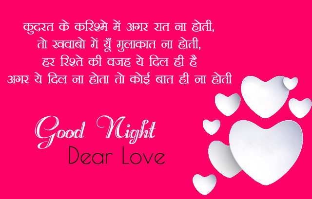 Good Night My Love Images in Hindi