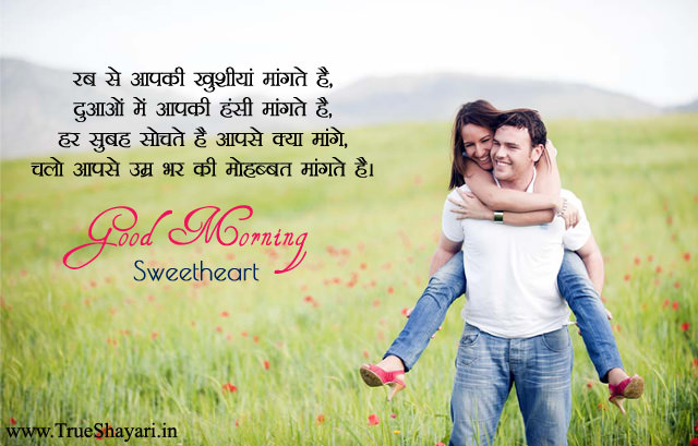 Good morning sweetheart quotes in Hindi