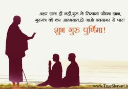 Happy Guru Purnima Wishes Shayari Hindi