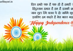 Happy Independence Day Shayari Sms Quotes Messages Wishes