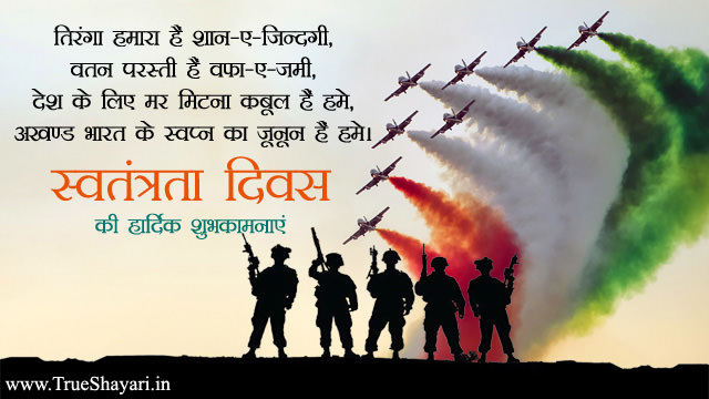 Happy Independence Day Shayari Images