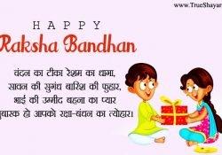 Happy Rakhi Shayari in Hindi