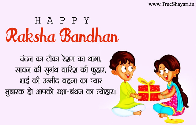Happy Rakhi Shayari in Hindi