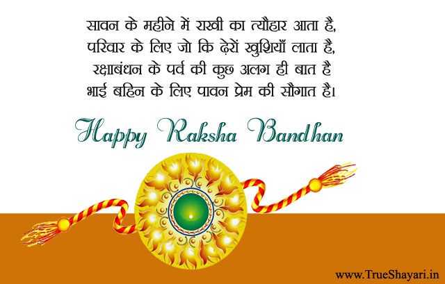Happy Raksha Bandhan Shayari Images