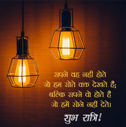 Motivational Good Night Shayari Images