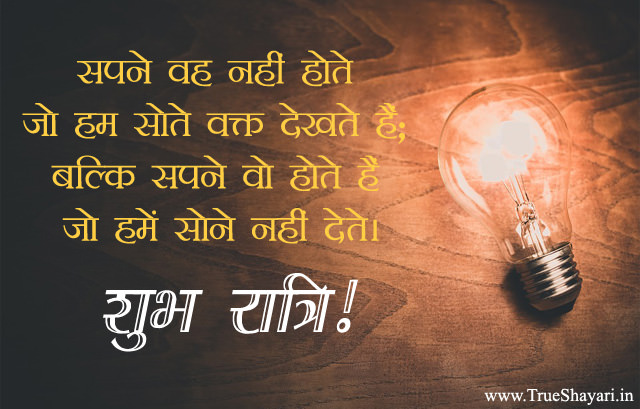 Motivational good night shayari in hindi