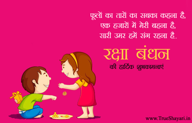 Rakhi Shayari Behan ke liye photo