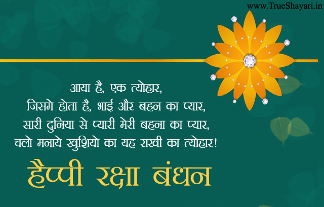 Raksha Badhan Shayari with Images