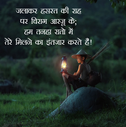 Sad Good Night Shayari for Girlfriend from BF