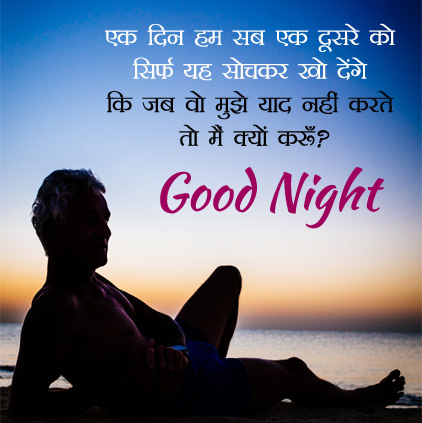 Sad Message in Hindi for Night