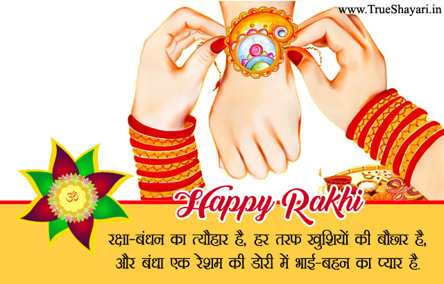 bhai behan rakhi status in hindi picture