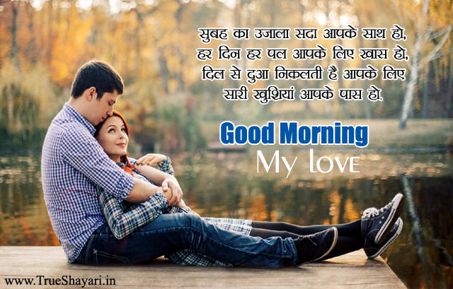 Good Morning Wishes for Husband Wife, Hindi Love Shayari