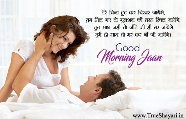 good morning love message in hindi for husband wife