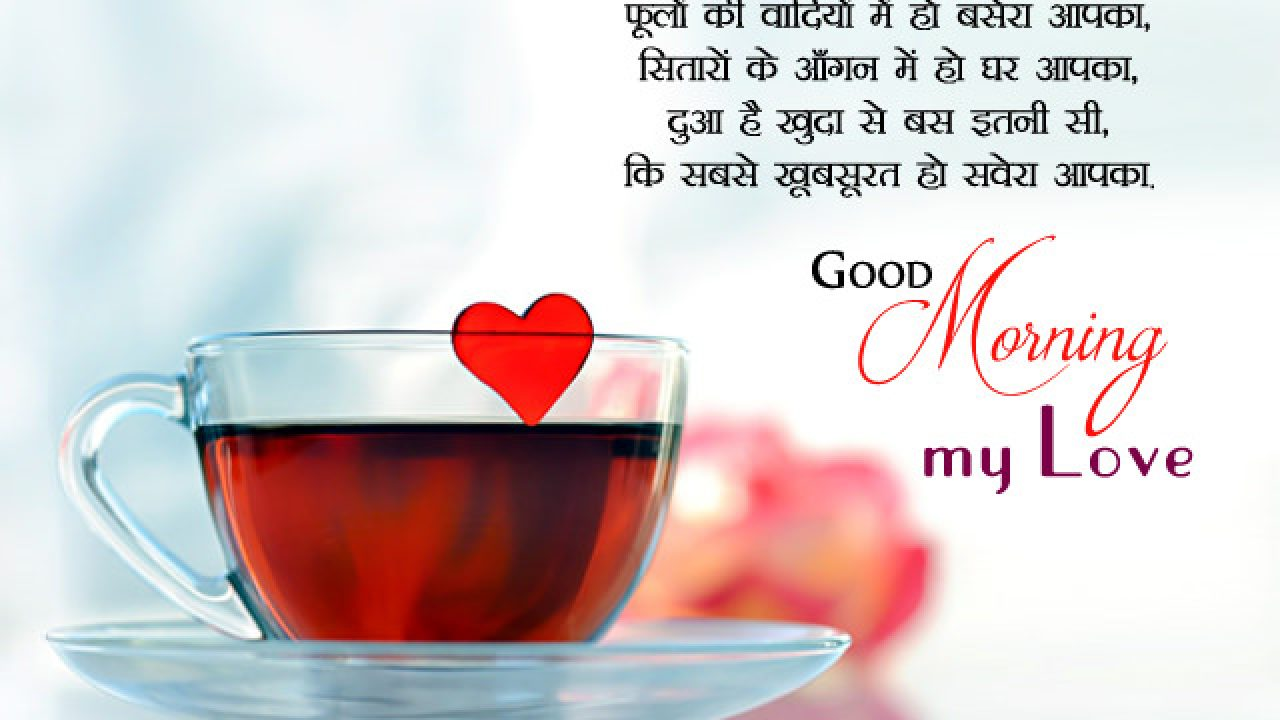 Good Morning Wishes for Husband Wife, Hindi Love Shayari Images